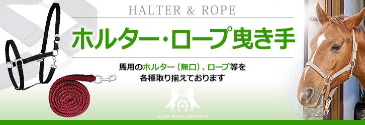 ホルター・ロープ