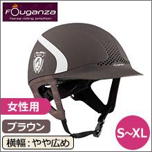 Fouganza カラーヘルメット