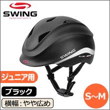 SWING ヘルメット SA1