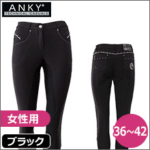 ANKY 冷感グラマーキュロットAB20 尻革
