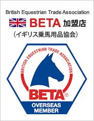 乗馬用品プラスはBETA(英国乗馬用品協会)加盟店です