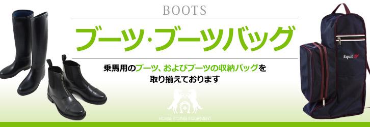 ブーツ・ブーツバッグ