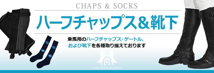 ハーフチャップス・靴下