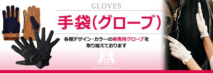 手袋(グローブ)