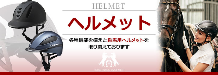 乗馬用ヘルメット