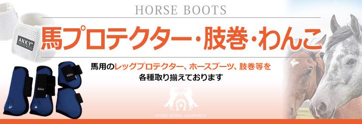 馬プロテクター・肢巻・わんこ