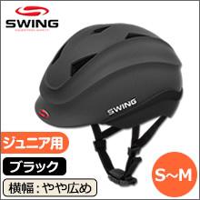 SWING ヘルメット SB1