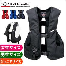 hit-air エアバッグ プロテクター
