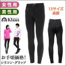 Klaus キュロットKP10 尻革シリコン