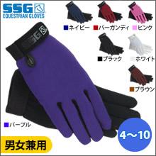 SSG カラーグローブ SGA1