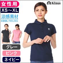 Klaus 半袖ポロシャツ PSK1