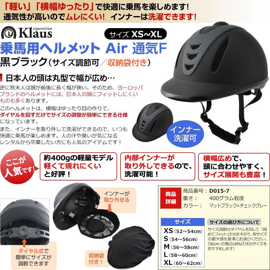 Air通気ヘルメットF