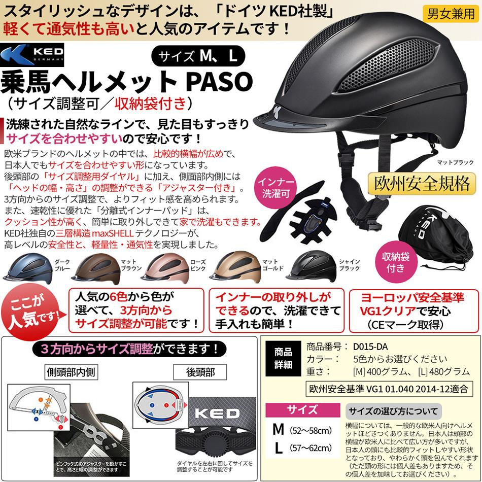 KEDヘルメットPASO