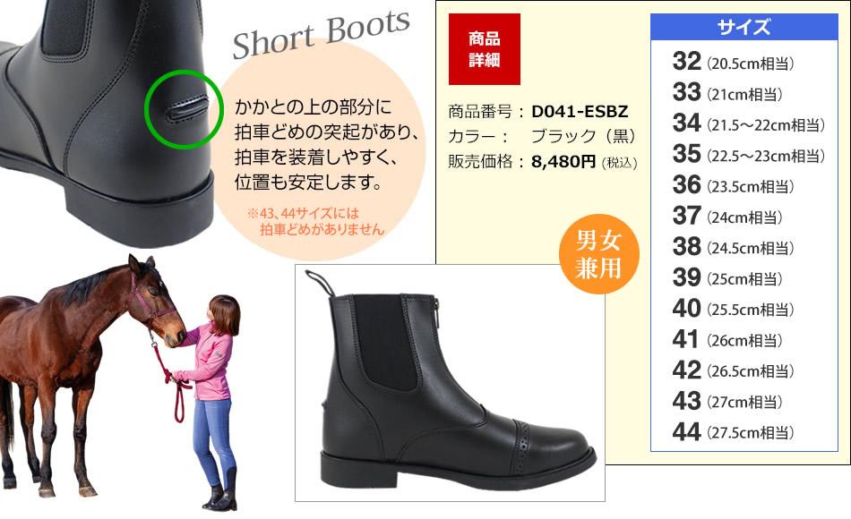 D041-ESBZ ブラック(黒)8,480円 (税込)