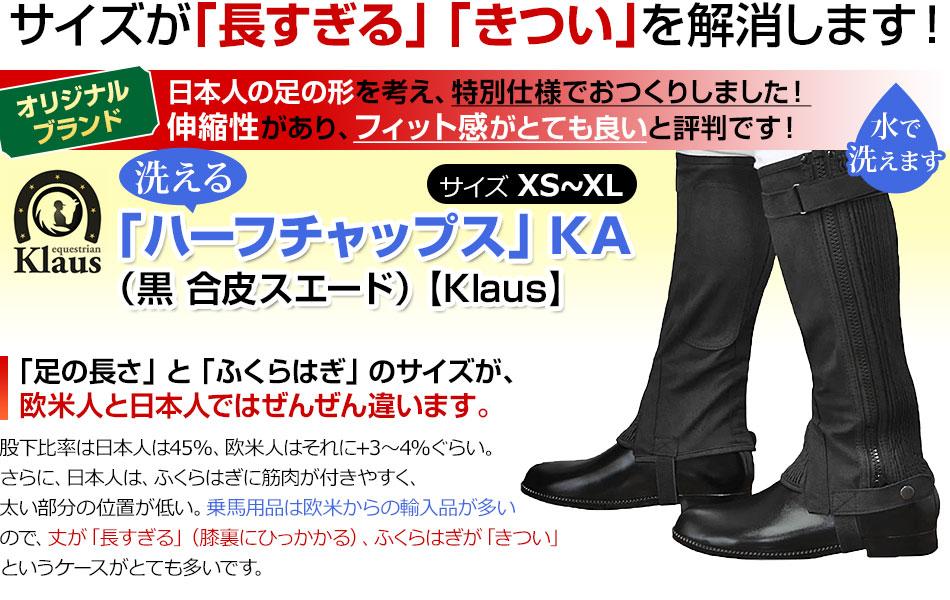 【オリジナルブランド】日本人の足の形を考え、特別仕様でおつくりしました!伸縮性があり、フィット感がとても良いと評判です!洗える「ハーフチャップス」 KA(黒 合皮スエード) 【Klaus】