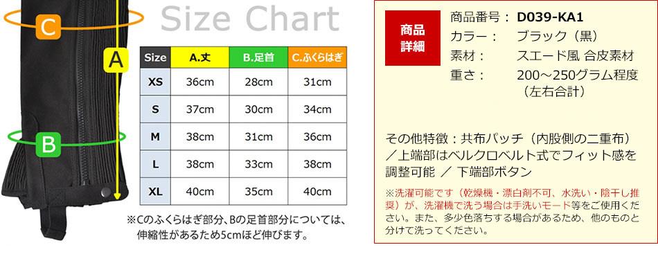 D039-KA1ブラック(黒)スエード風 合皮素材200~250グラム程度(左右合計)3,680円 (税込)