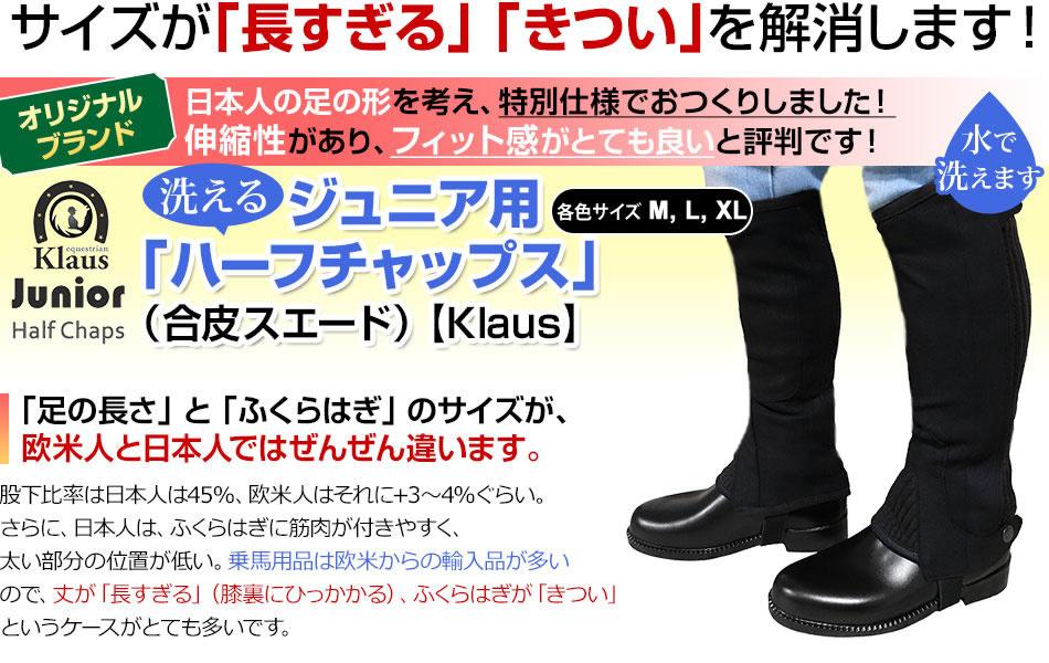 【オリジナルブランド】日本人の足の形を考え、特別仕様でおつくりしました!伸縮性があり、フィット感がとても良いと評判です!洗えるジュニア用「ハーフチャップス」(合皮スエード) 【Klaus】