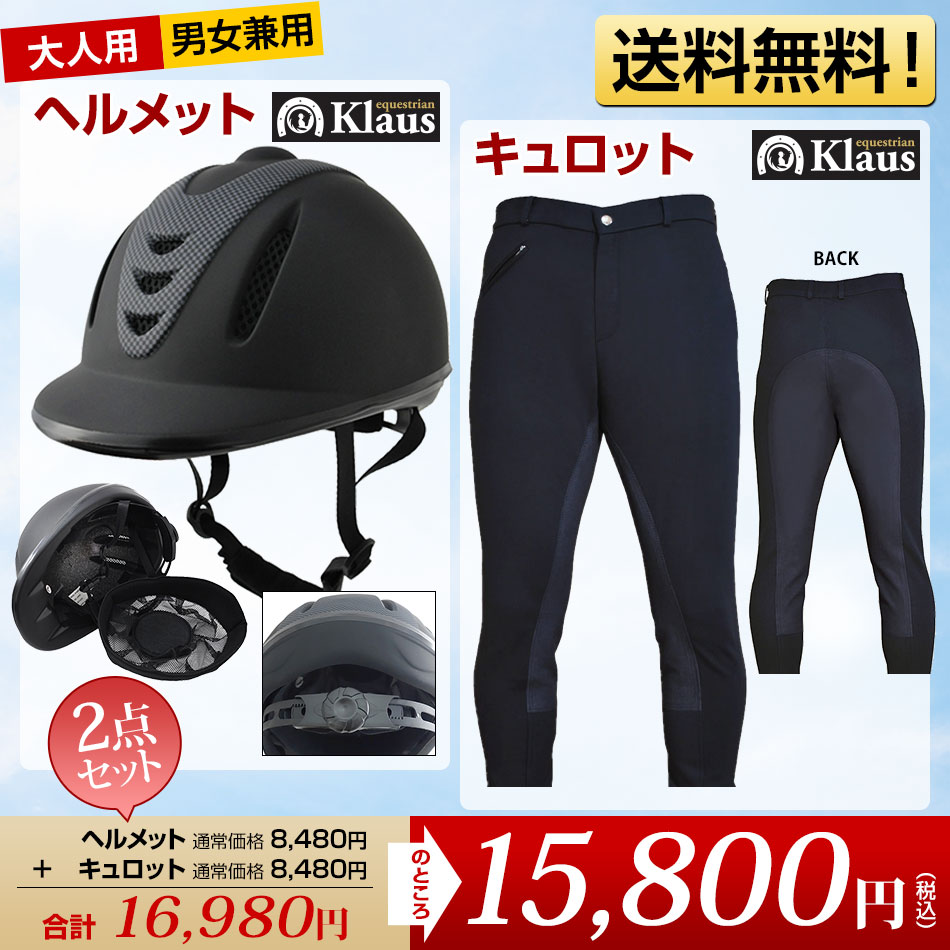 [大人用][男女兼用]乗馬用品プラスのヘルメット・パンツ2点セット!