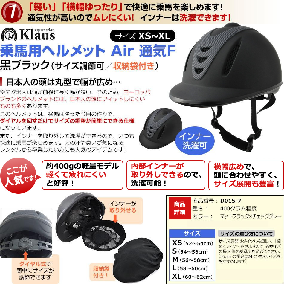 乗馬用ヘルメット Air 通気F 黒ブラック(サイズ調節可/収納袋付き)
