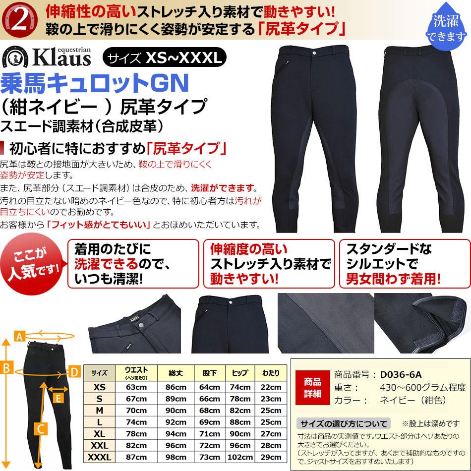 乗馬キュロットGN (紺ネイビー ) 尻革タイプ スエード調素材(合成皮革)