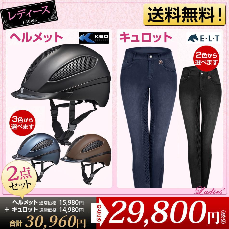 [女性用] ヘルメット・デニム2点セット!