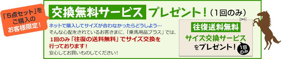 「交換無料サービス」プレゼント! (1回のみ)