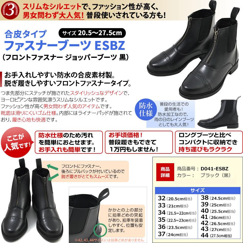 ジッパー式 ジョッパーブーツESBZ(フロントファスナータイプ 黒)防水仕様