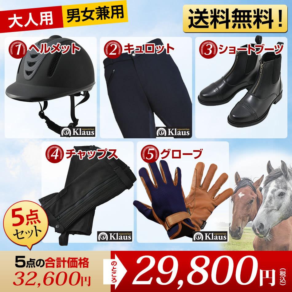 [大人用][男女兼用]乗馬用品プラスの乗馬スタート5点セット!