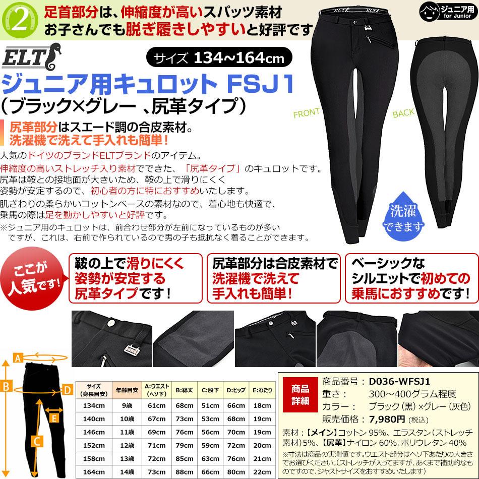 足首部分は、伸縮度が高いスパッツ素材 お子さんでも脱ぎ履きしやすいと好評です ELT ジュニア用キュロット FSJ1(ブラック×グレー 、尻革タイプ)