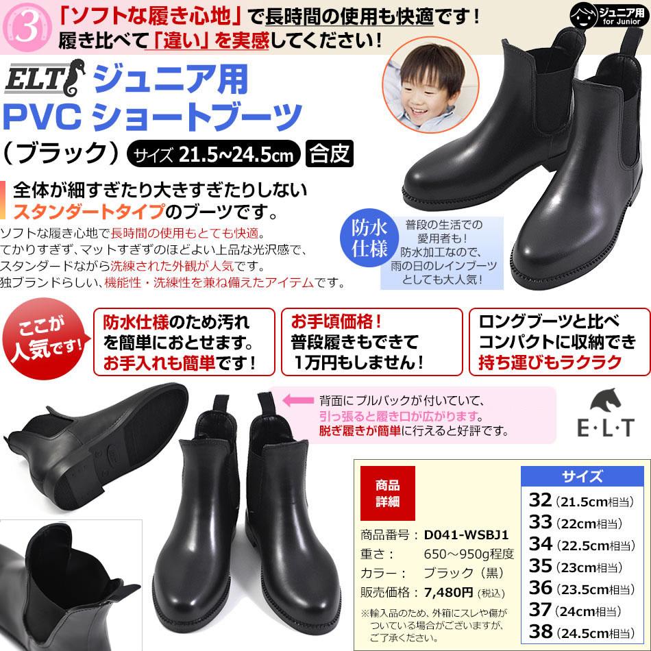 独ブランドELTのブーツ「ソフトな履き心地」で長時間の使用も快適です!履き比べて「違い」を実感してください!ジュニア用PVCショートブーツ(ブラック)防水仕様