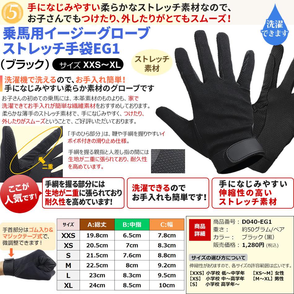 手になじみやすいコットン素材なので、お子さんでも つけたり、外したりがとてもスムーズ! コットン・イージーグローブ  ラバーパーム手袋EG1 (ブラック)