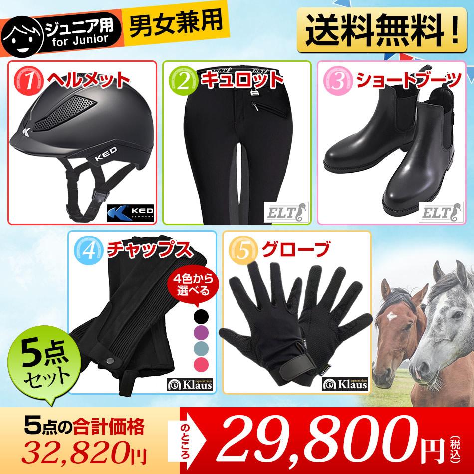 [ジュニア用][男女兼用]乗馬用品プラスの乗馬スタート5点セット!
