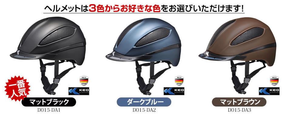 ヘルメットは3色からお好きな色をお選びいただけます!