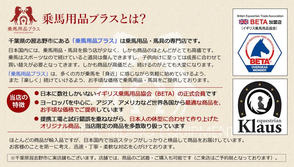 乗馬用品プラスとは?千葉県は習志野市にある「乗馬用品プラス」は乗馬用品・馬具専門店です。日本に数社しかいないイギリス乗馬用品協会(BETA)の正式会員です