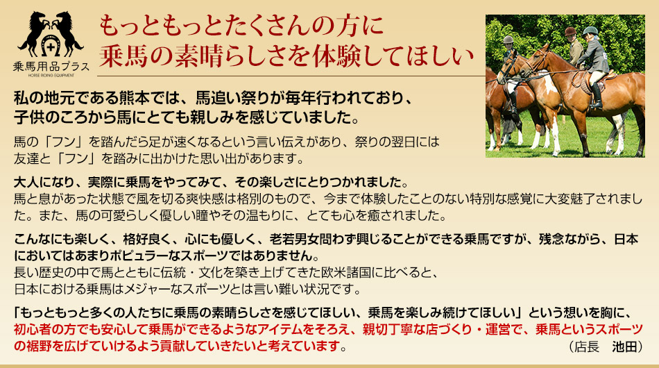 もっともっとたくさんの方に乗馬の素晴らしさを体験してほしい