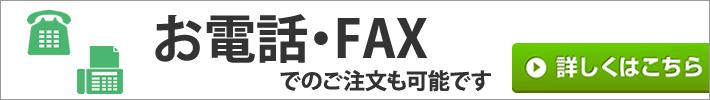 お電話・FAXでのご注文も可能です